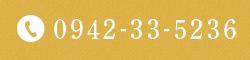 0942-33-5236